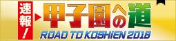 速報!甲子園への道|朝日放送