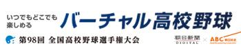 第98回選手権大会:バーチャル高校野球(朝日新聞×朝日放送)