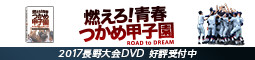 【DVD販売】第99回全国高等学校野球選手権長野大会 燃えろ!青春 つかめ甲子園2017