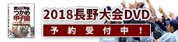 第100回 高校野球DVD 長野県大会