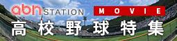 abnステーション高校野球特集 動画!