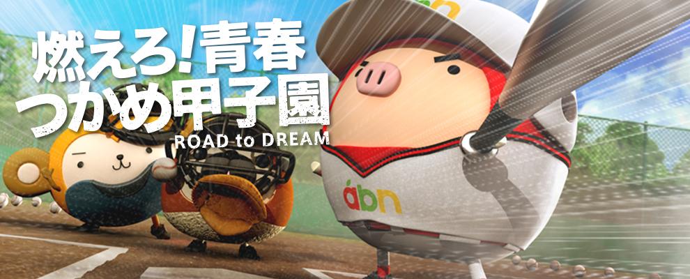 高校野球長野大会 7月8日開幕!