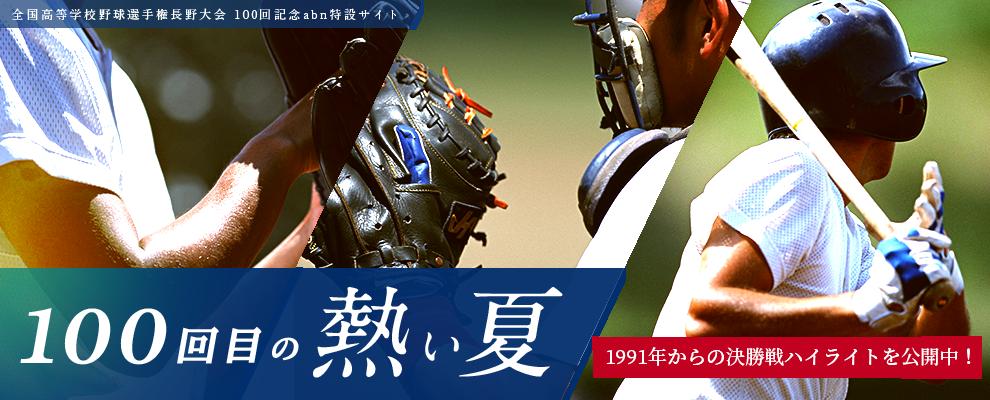 高校野球選手権長野大会100回記念 abn特設サイト
